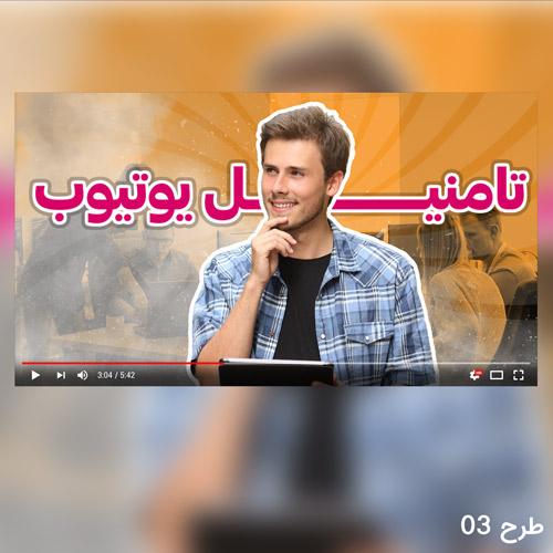 پروژه آماده تامنیل یوتیوب برای فتوشاپ طرح 03
